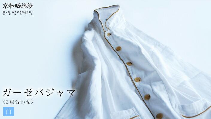 京和晒綿紗ガーゼパジャマ2重合わせ 白