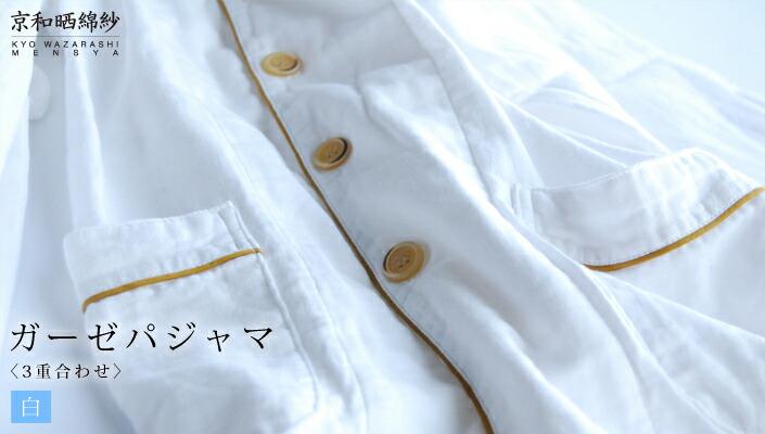 京和晒綿紗ガーゼパジャマ3重合わせ 白