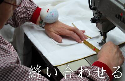 縫い合わせる写真