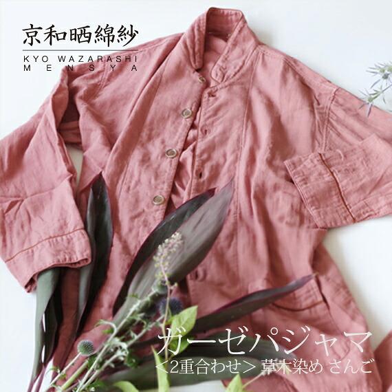 京和晒綿紗パジャマ