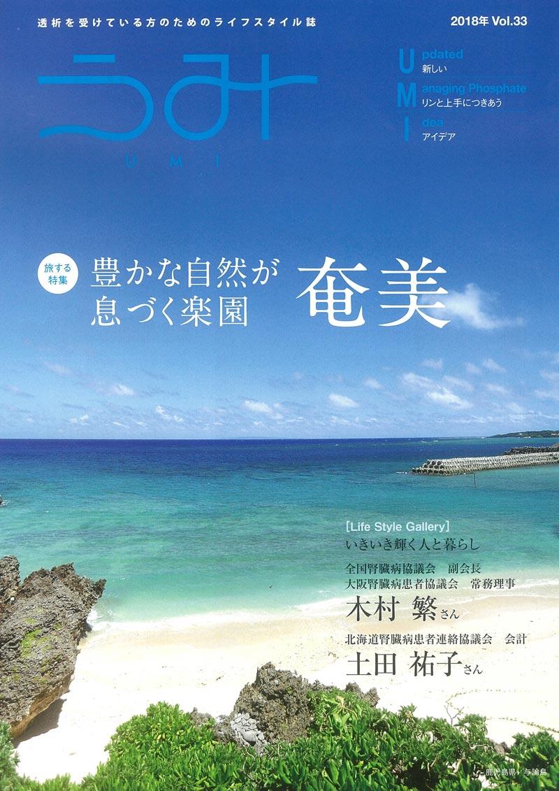 UMI(うみ)Vol.33