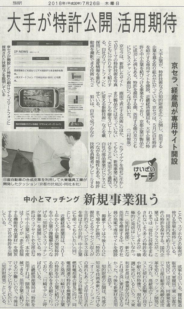京都新聞 2018年7月26日 朝刊