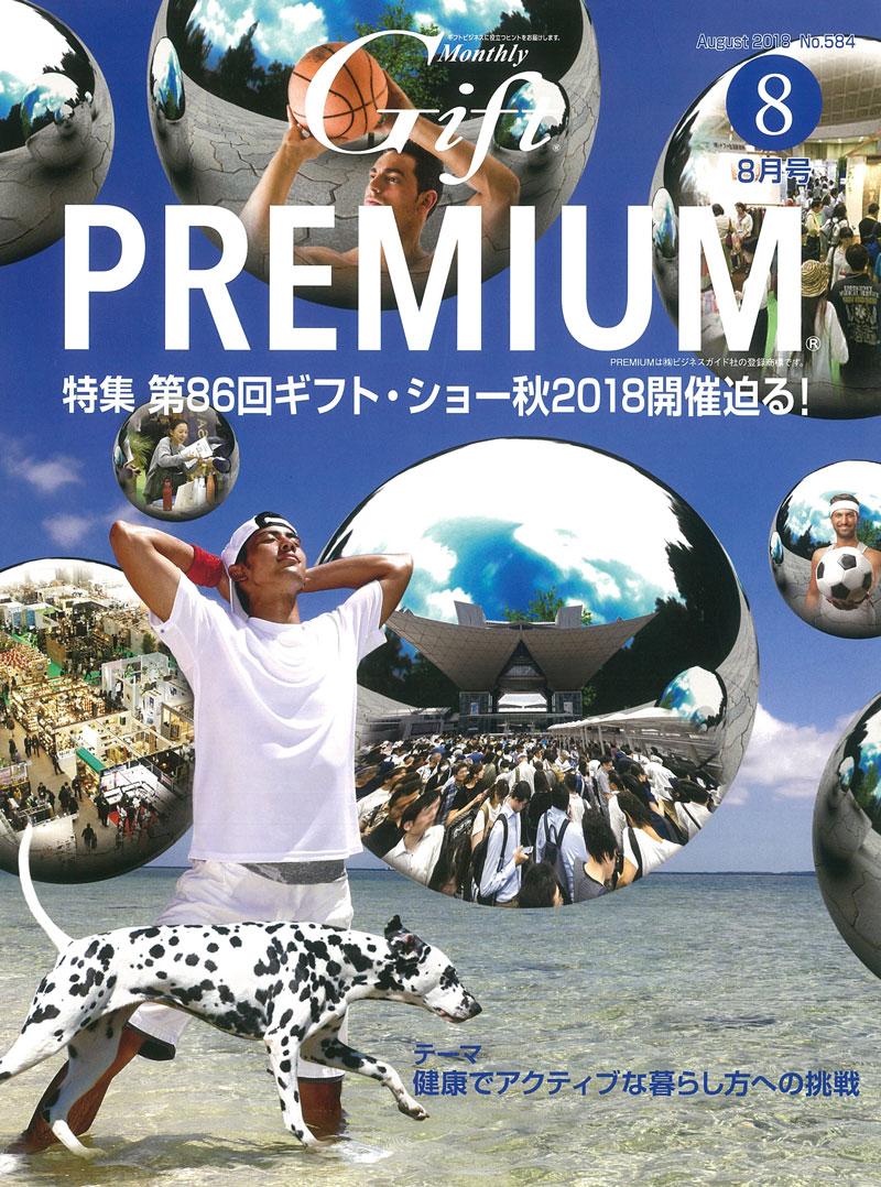 MonthlyGift PREMIUM 8月号