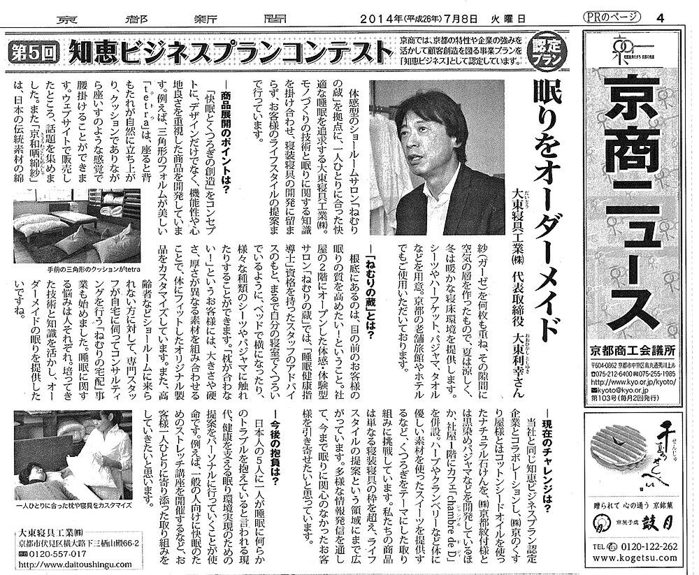 京都新聞7/8