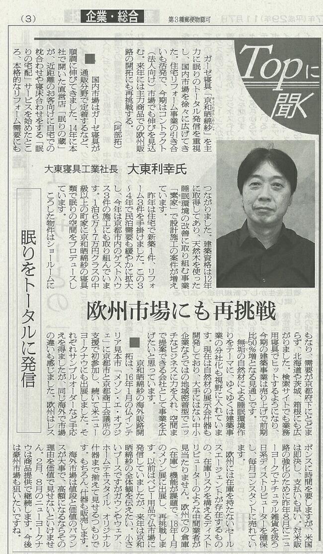 繊研新聞<