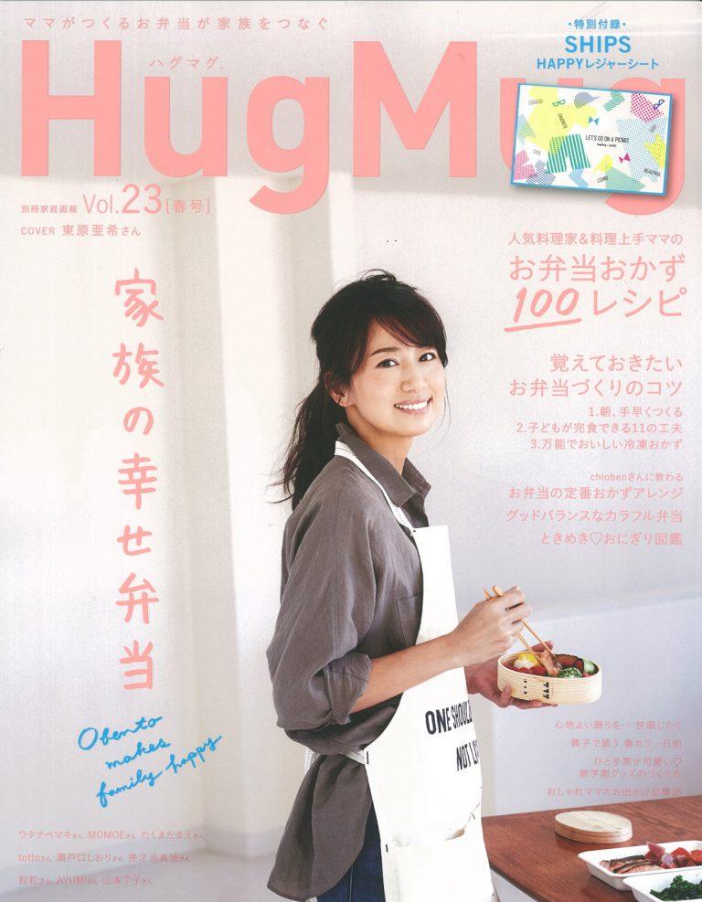 HugMug Vol.23[春号]