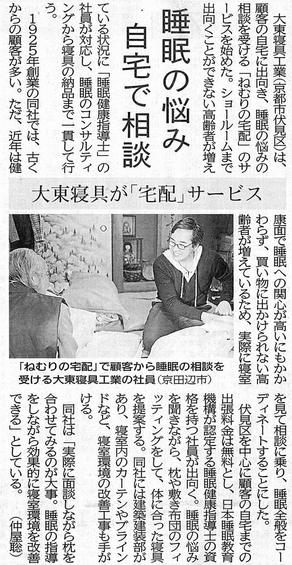 京都新聞朝刊