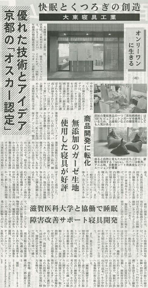 日刊ケイザイ新聞