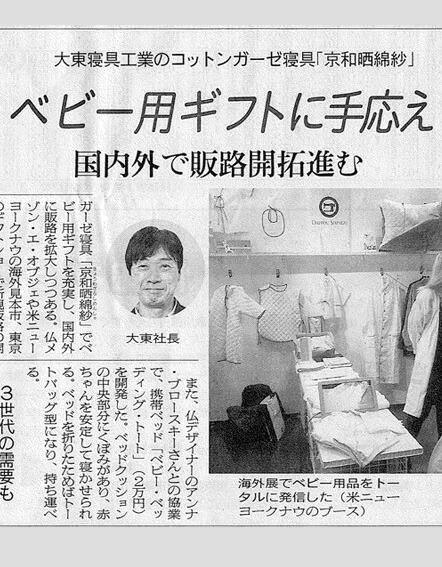 繊研新聞3.23