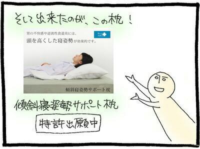 胃のむかつき 寝る向き