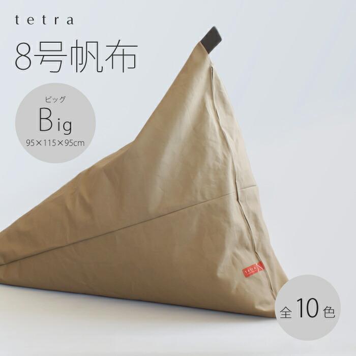 tetra8号帆布ビッグサイズ