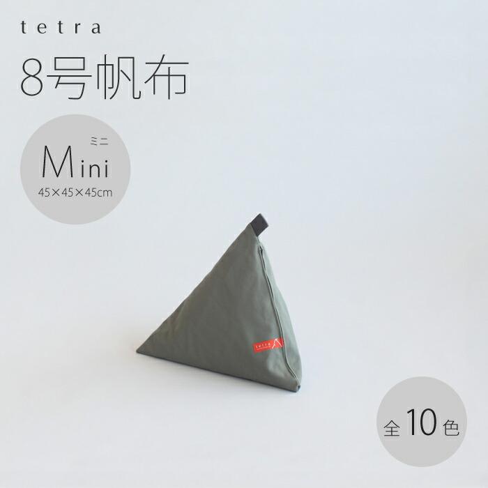tetra8号帆布ミニサイズ