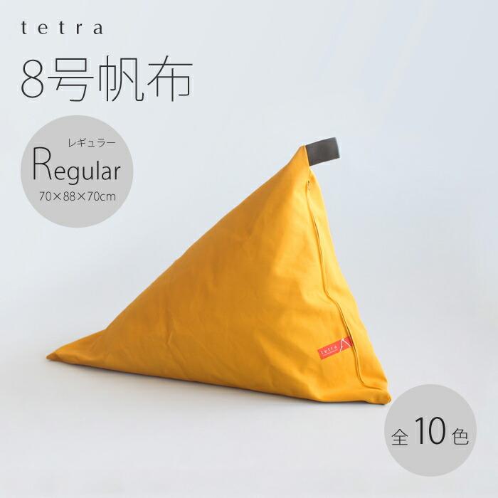 tetra8号帆布レギュラー
