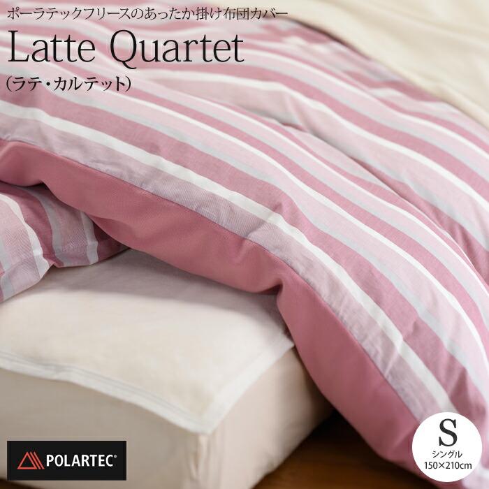 Latte Quartet(ラテ・カルテット)ポーラテックフリースのあったか掛け布団カバー