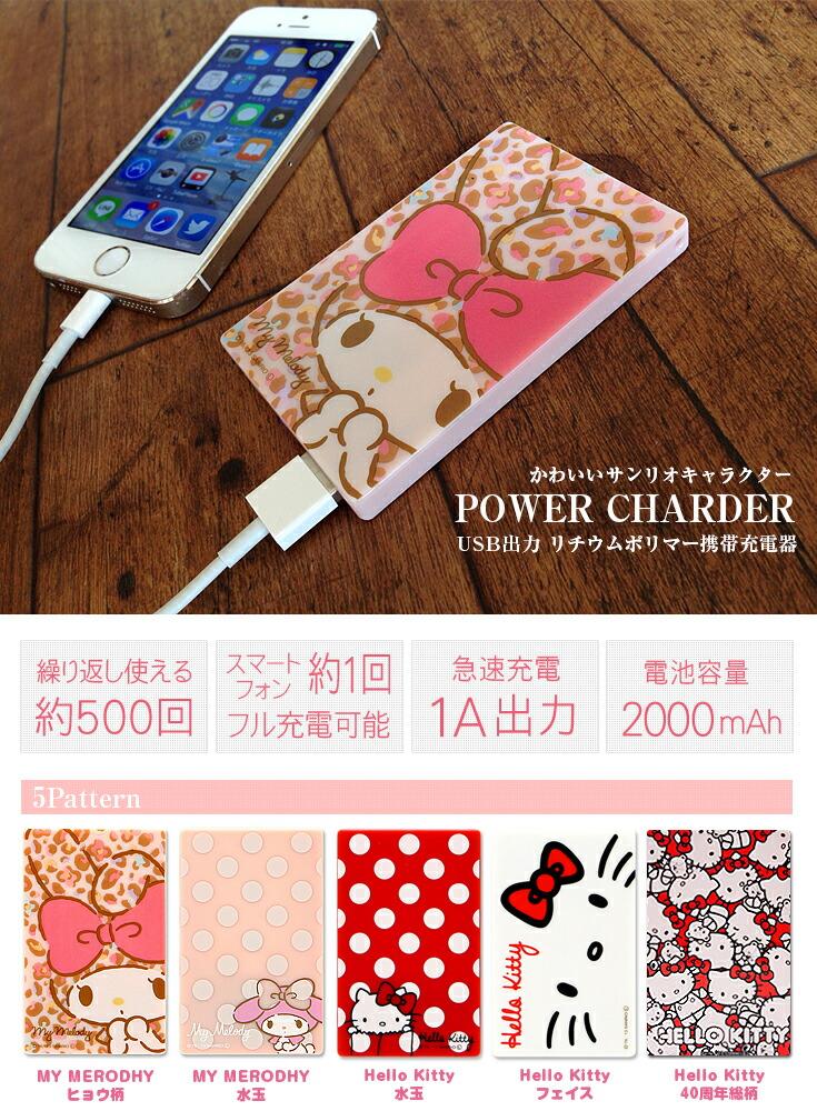 USB リチウム携帯充電器 キティ マイメロディ サンリオ
