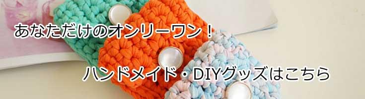ハンドメイド・DIY