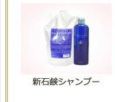 新石鹸シャンプー
