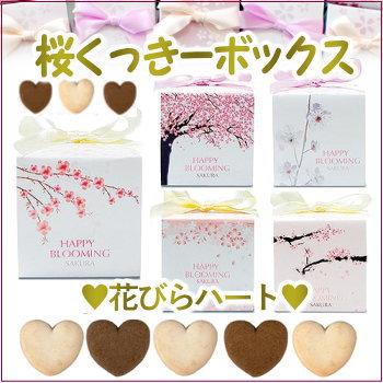桜 プチギフト お菓子 クッキー