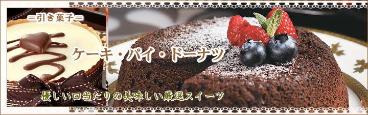 引き菓子〜ケーキ・パイ・ドーナツ