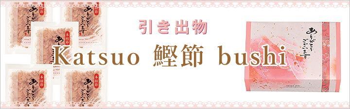 引き菓子〜かつおぶし(鰹節)