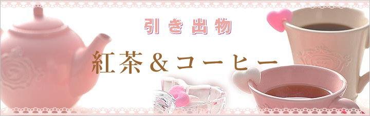 引き菓子〜コーヒー・紅茶