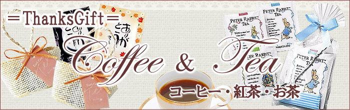 紅茶・コーヒー・お茶のプチギフト