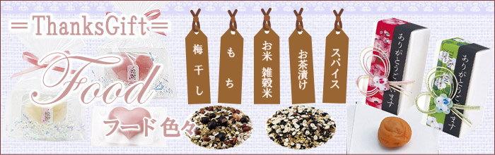 フード 色々(梅干し・もち・米 他食品)