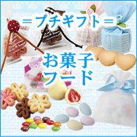 お菓子・フードプチギフト
