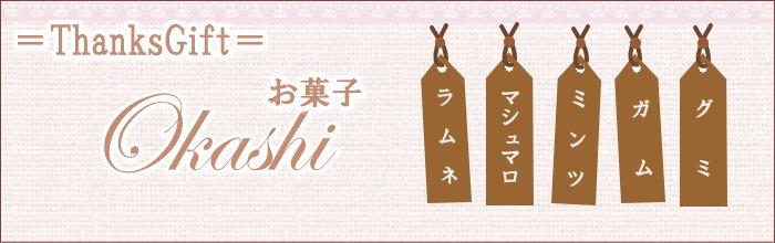 お菓子(ラムネ・ミンツ・ガム・グミ・マシュマロ 他)