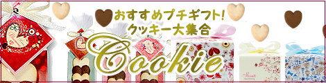 クッキー お菓子 会社業務用 結婚式プチギフト ウェディング