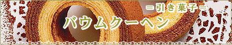 引き菓子バウムクーヘン