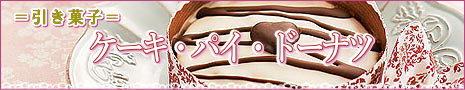 引き菓子ケーキ
