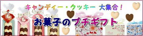 お菓子 イベント プチギフト 会社業務用 結婚式プチギフト ウェディング