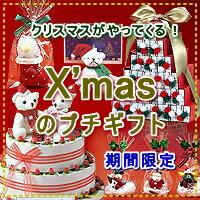 クリスマス 大量 業務用プチギフト