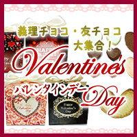 バレンタイン 義理チョコ まとめ買い 大量 業務用 会社