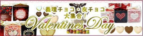 バレンタイン 義理チョコ 大量 まとめ買い