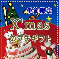 クリスマス プチギフト お菓子 業務用