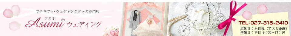 Asumiウェディング 結婚式のプチギフト