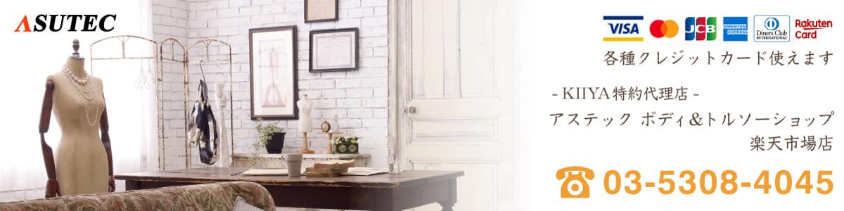 アステック楽天市場店:洋裁・ホームソーイング用のボディ&トルソー専門通販サイト