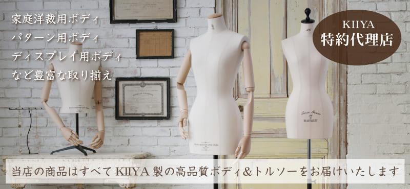 当社の商品は、すべてKIIYA製の高品質ボディ&トルソーをお届け致します。