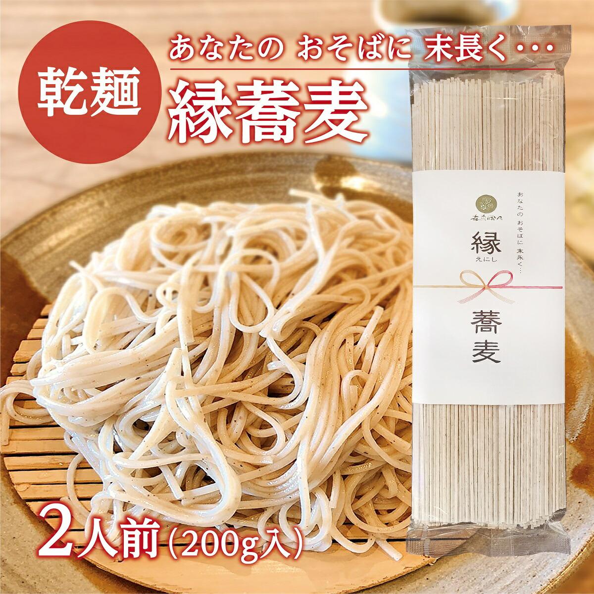 縁 蕎麦200g×3袋