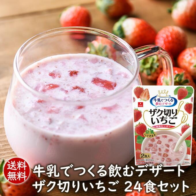 牛乳でつくる飲むデザートザク切りいちご12袋24食セット