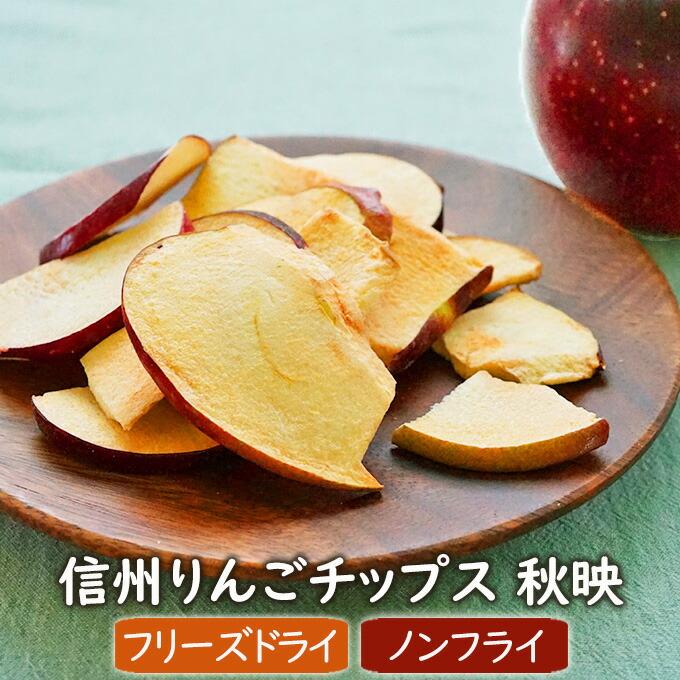 りんごチップス秋映