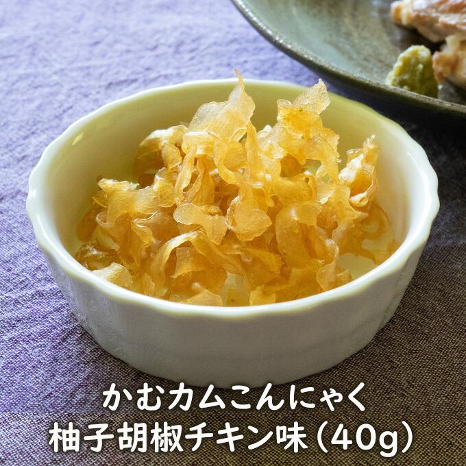 柚子胡椒チキン味