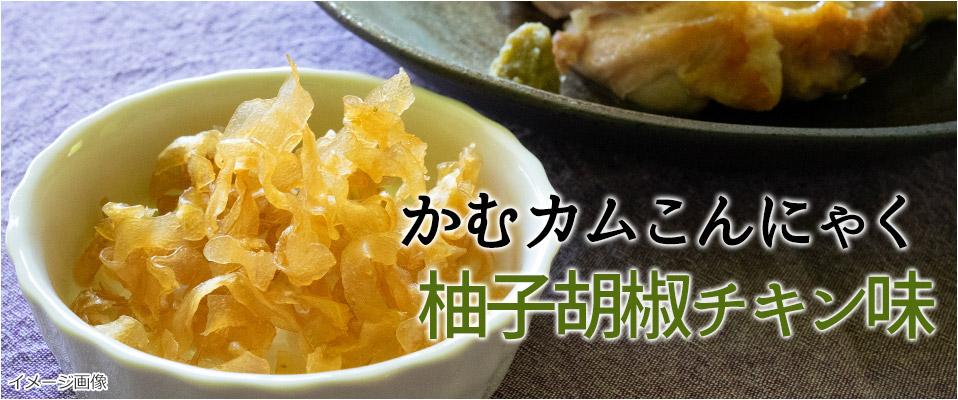 かむカムこんにゃく柚子胡椒チキン味