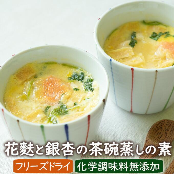 花麩と銀杏の茶碗蒸しの素