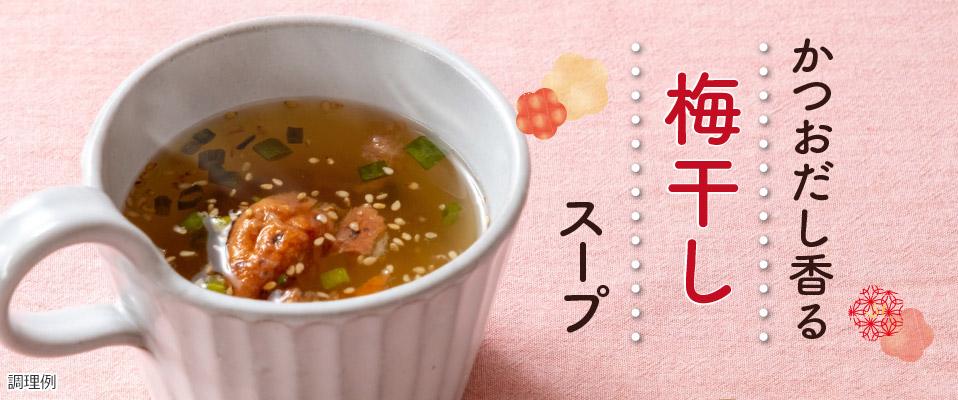 かつおだし香る梅干しスープ
