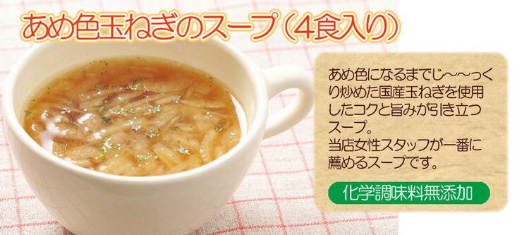 あめ色玉ねぎのスープ