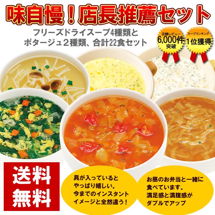 スープ22食セット