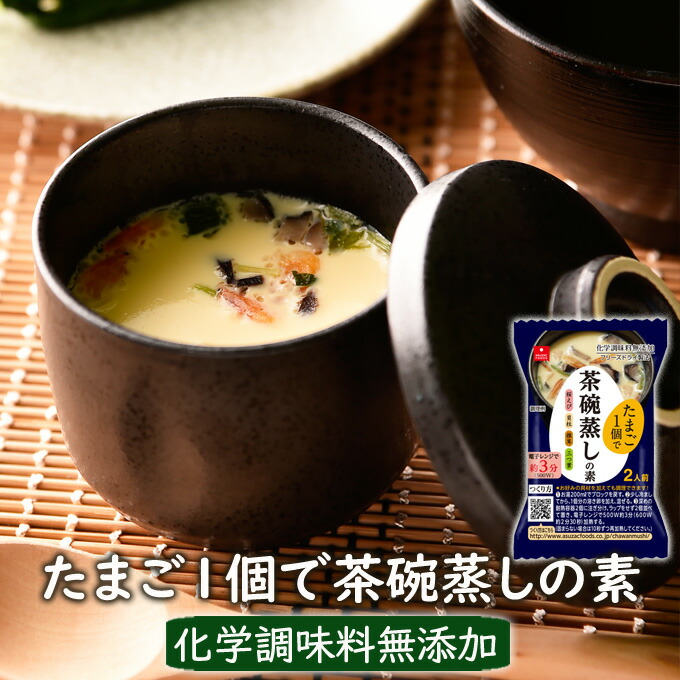 たまご1個で茶碗蒸しの素
